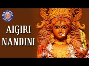 आईगिरी नंदिनी Aigiri Nandini Lyrics – Bhakti Song | lyrics of aigiri nandini