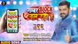 Number Block Chal Raha- Pawan Singh | New Bhojpuri Song 2020 | Number Block Chal Raha lyrics