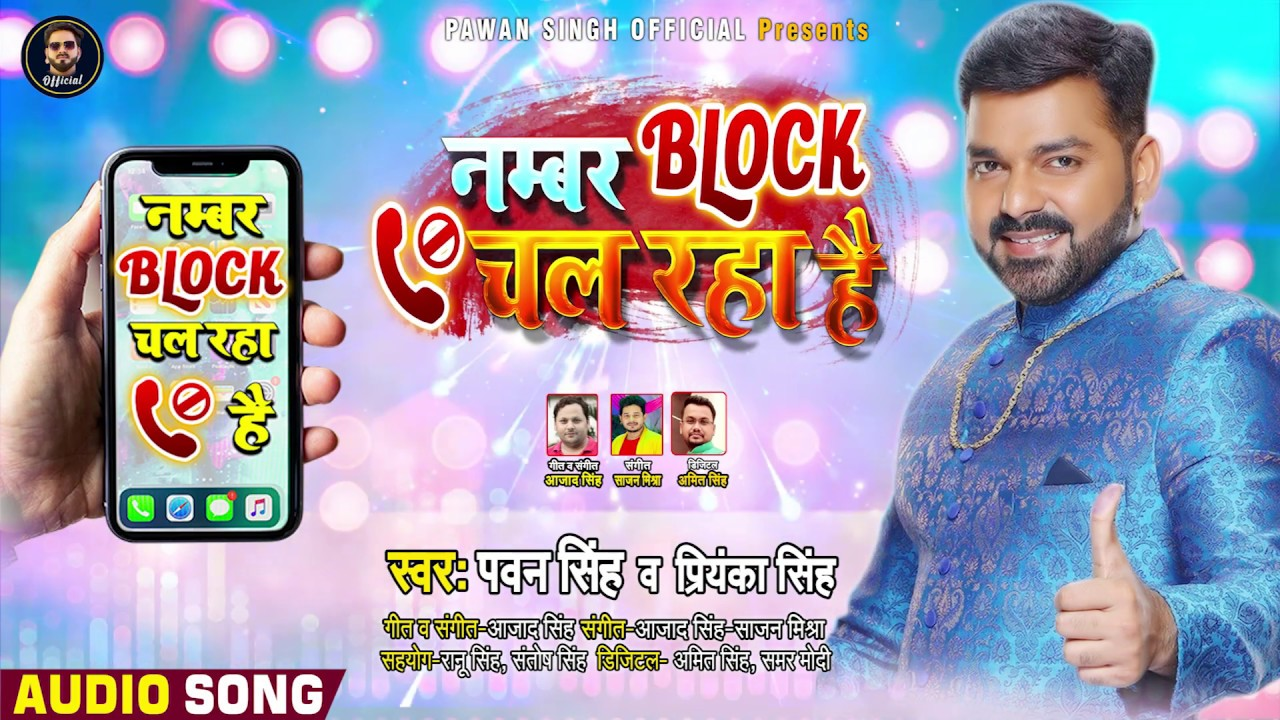 Number Block Chal Raha