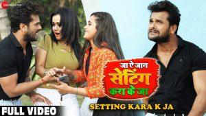 सेटिंग करा के जा lyrics | Setting Kara K Ja Lyrics – Full Video Download | Khesari Lal Yadav lyrics