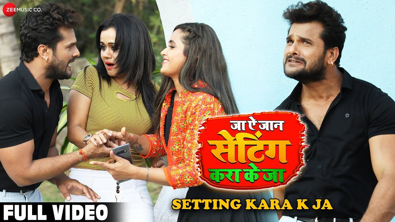सेटिंग करा के जा lyrics | Setting Kara K Ja Lyrics – Full Video Download | Khesari Lal Yadav lyrics