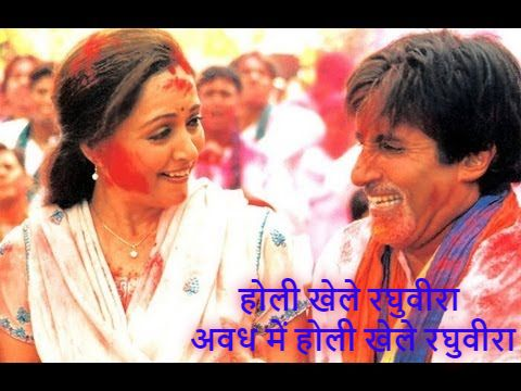 Holi khele raghuvira Lyrics – Amitabh Bachhan | holi khele raghuveera singer | होली खेले रघुवीरा अवध में होली खेले रघुवीरा