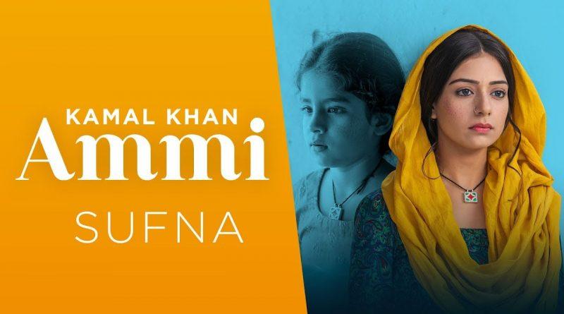 Ammi Lyrics - Kamal Khan