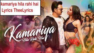kamariya hila rahi hai lyrics – Pavan Singh | pavan Singh Holi song | Letest holi song by pavan Singh
