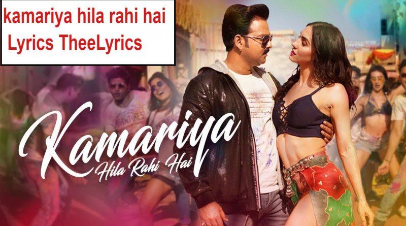 kamariya hila rahi hai lyrics