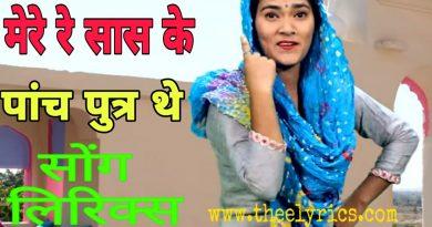 Meri Saas Ke Panch Putra the Lyrics | New Haryanvi Song