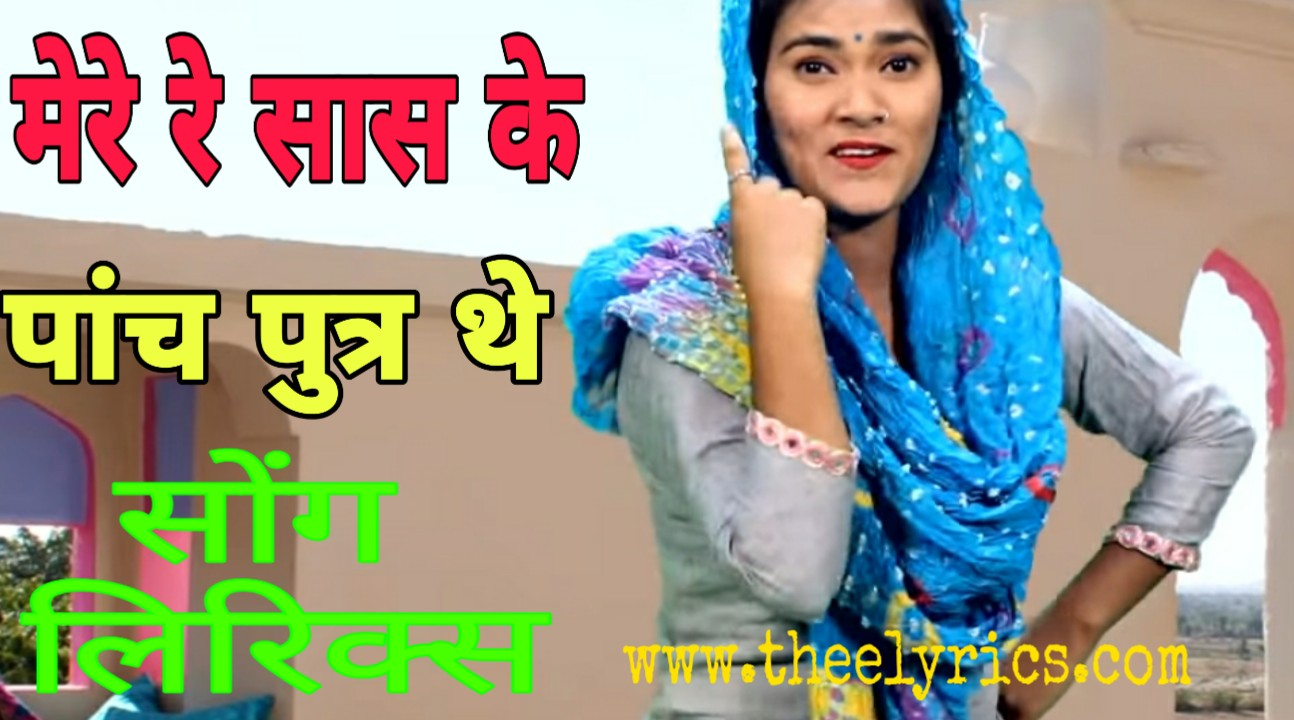Meri Saas Ke Panch Putra the Lyrics | New Haryanvi Song