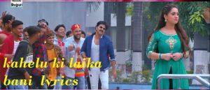 Kahelu Ki Laika Bani Lyrics – Pawan Singh | Pawan Singh New song Kahelu Ki Laika Bani