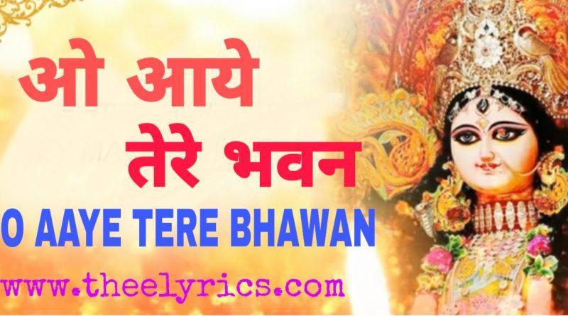 O Aaye Tere Bhawan Lyrics Hindi & English