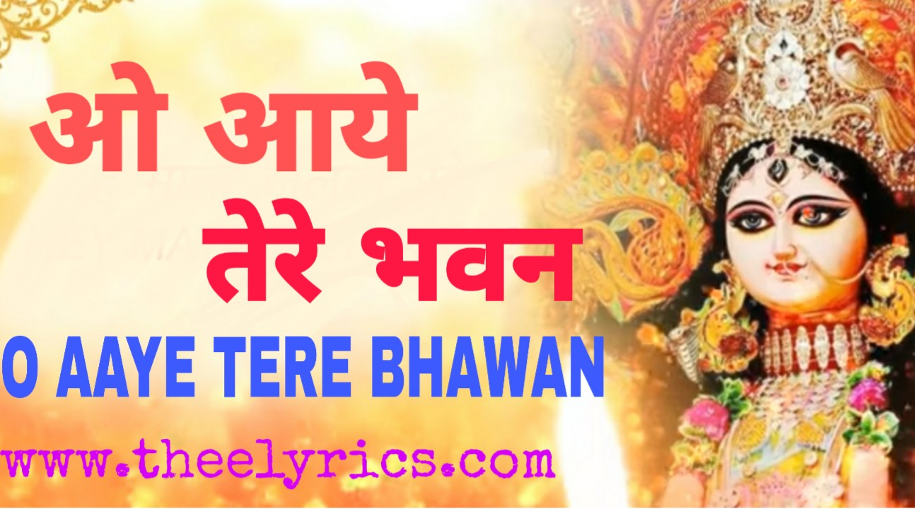 O Aaye Tere Bhawan Lyrics Hindi & English