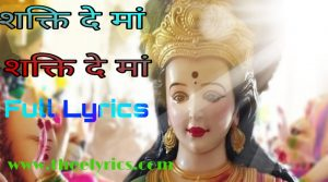 Shakti De maa lyrics | bhakti song Shakti De maa full song lyrics in hiindi |Shakti De maa is bhakti old song