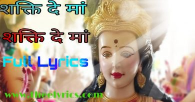 Shakti De maa lyrics | bhakti song Shakti De maa full song lyrics in hiindi