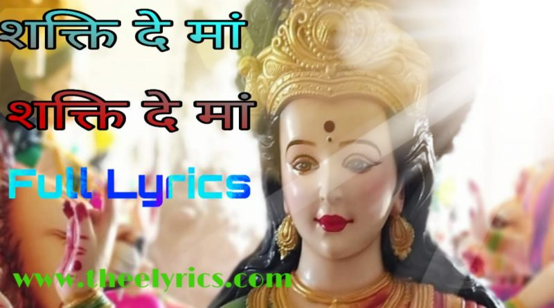 Shakti De maa lyrics | bhakti song Shakti De maa full song lyrics in hiindi