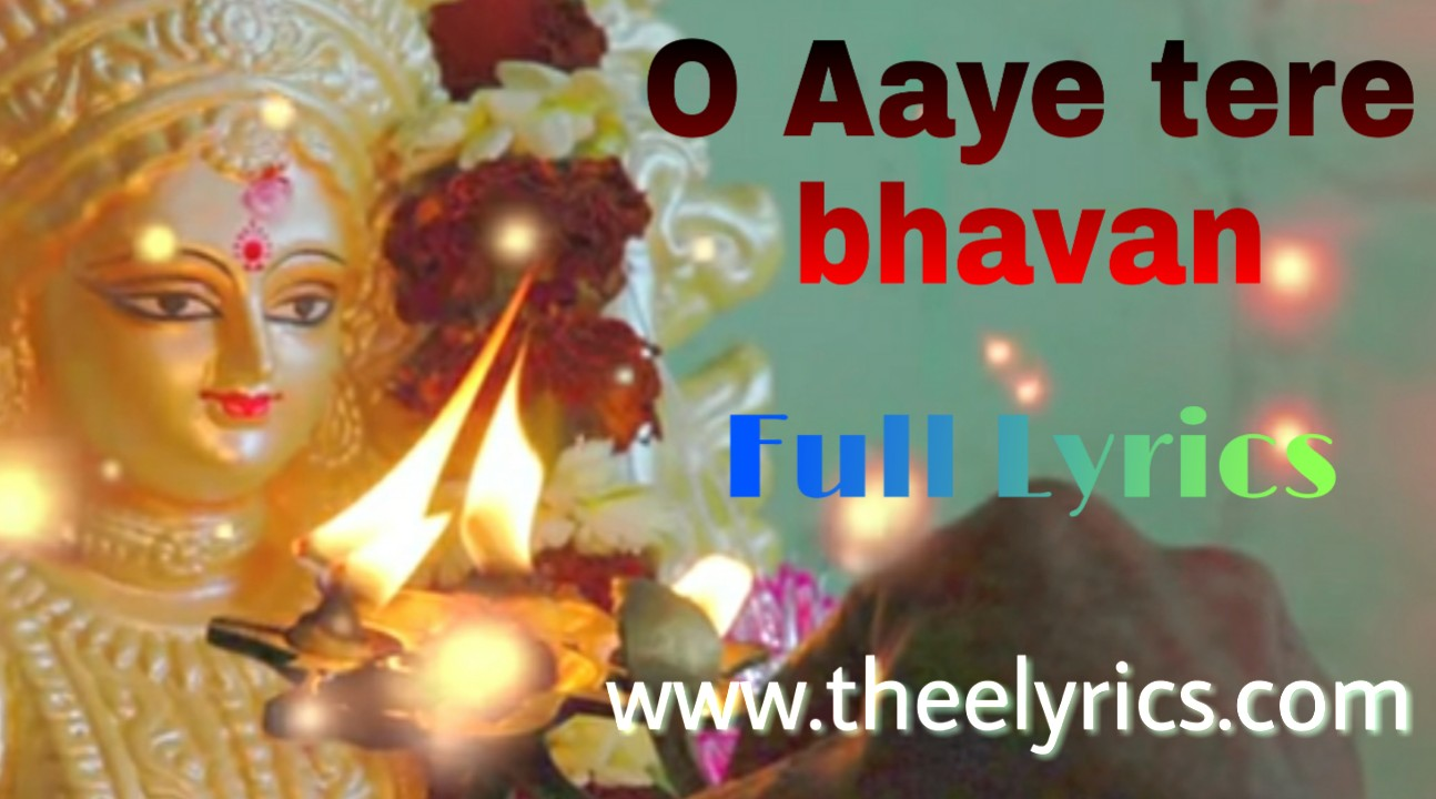 O Aaye tere bhavan dede apanee sharan Lyrics | Hindi bhakti song Ho Aaye tere bhavan dede apanee sharan Lyrics