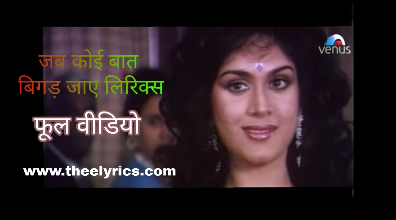 Jab Koi Baat Bigad Jaye Hindi Lyrics