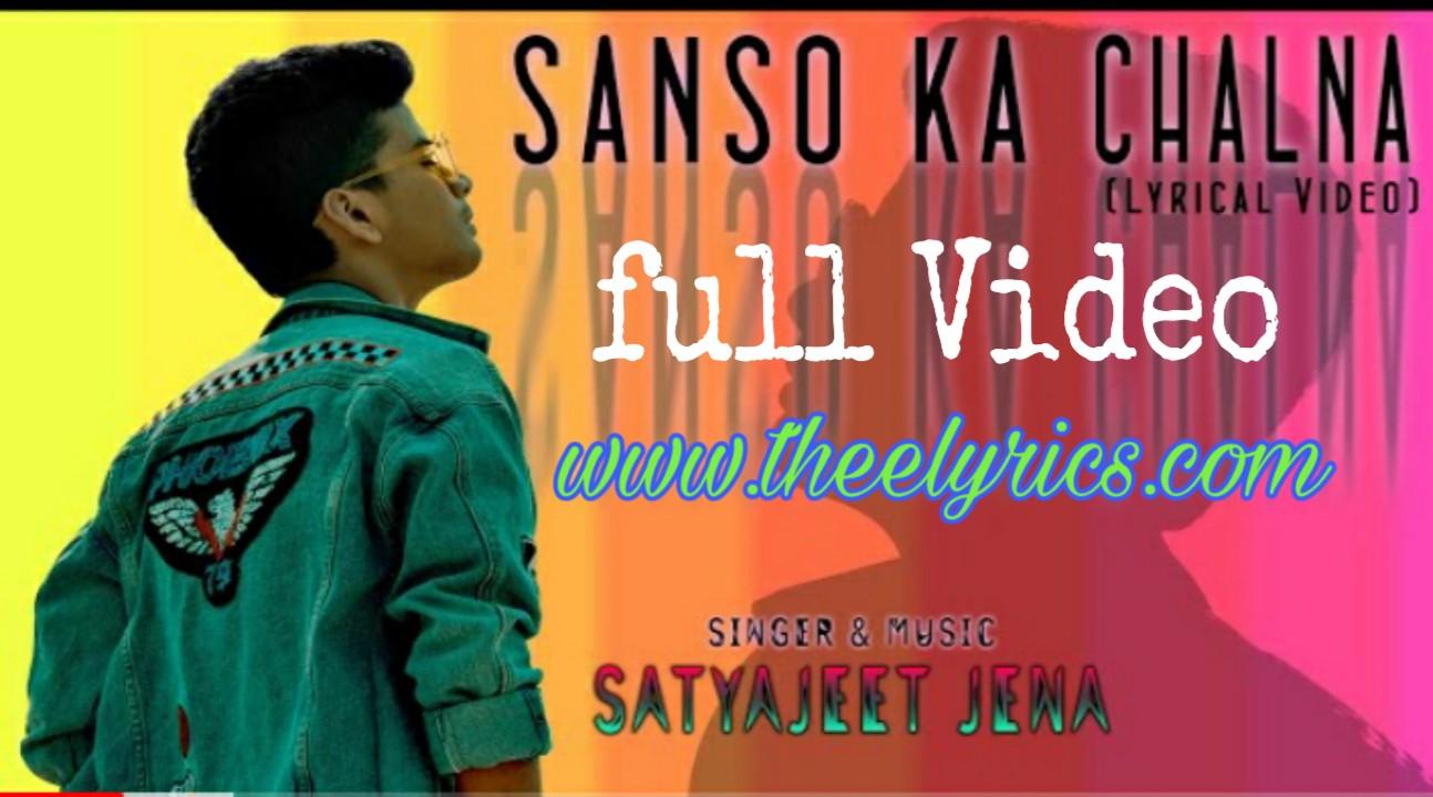 Sanso Ka Chalna Lyrics - Satyajeet Jena सांसों का चलना लिरिक्स