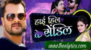 High Heel Ke Sandil Lyrics Khesari Lal Yadav & Antra Singh Priyanka हाई हिल के सेंडिल