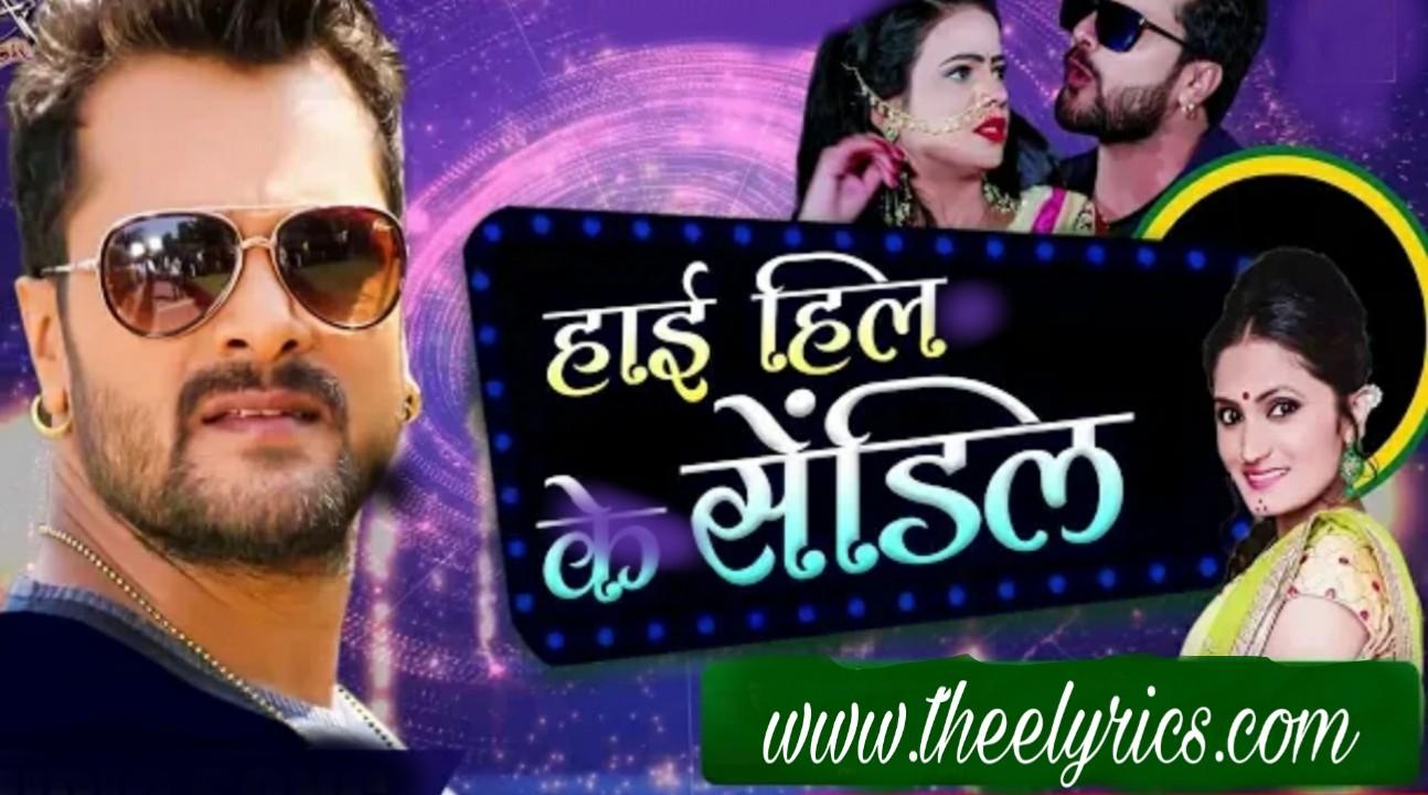 High Heel Ke Sandil Lyrics Khesari Lal Yadav & Antra Singh Priyanka