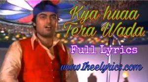 क्या हुआ तेरा वादा Kya Hua Tera Wada lyrics |Sushma Shreshtha & Mohd Rafi