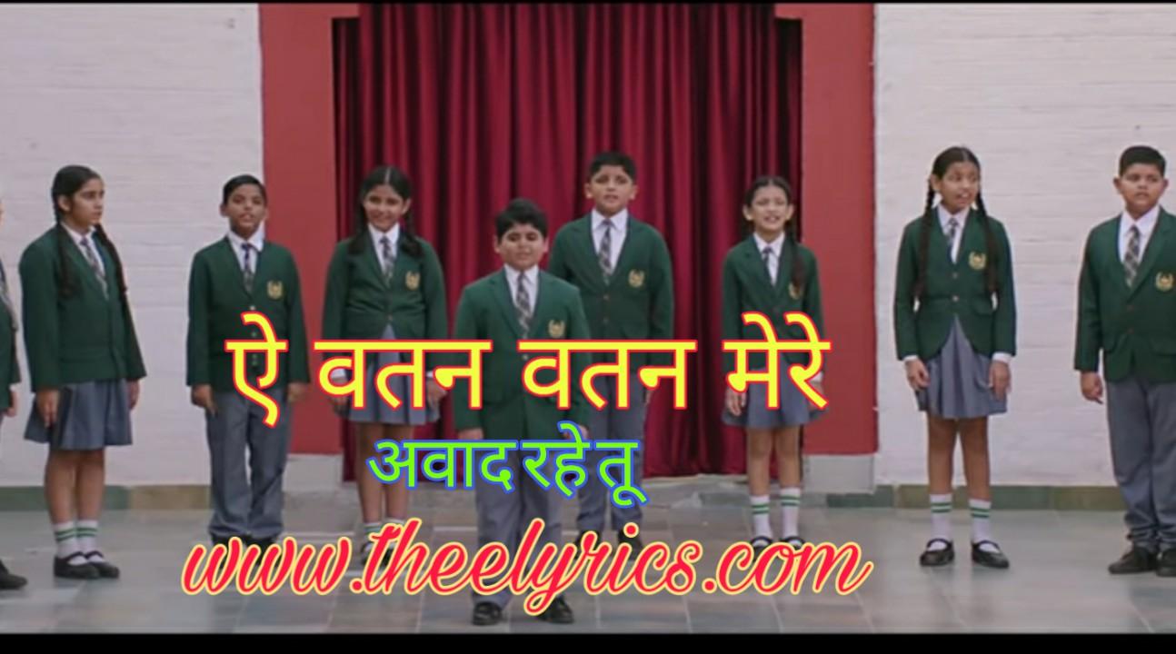 ऐ वतन Ae Watan Lyrics – Raazi | Arijit Singh