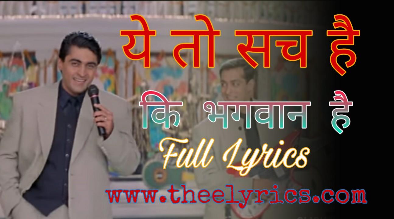 ये तो सच है की भगवान है - Ye To Sach Hai Ki Bhagwan Hai Lyrics| Hum Saath Saath Hain