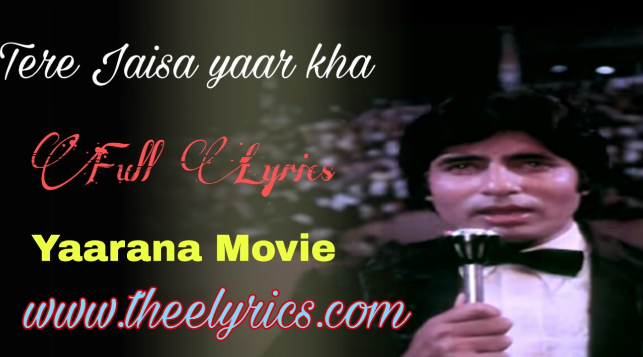 तेरे जैसा यार कहाँ Tere Jaisa Yaar Kahan Hindi Lyrics – Kishore Kumar
