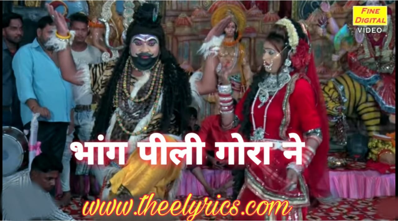 भाँग पीली गोरा नै Bhang Pili Gora Ne Hindi Lyrics – Haryanvi Shiv Bhajan