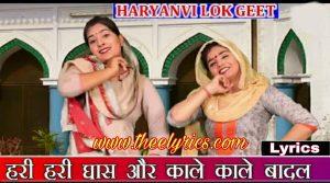 हरी हरी घास और काले काले बादल Hari hari ghas aur kale kale badal Lyrics – Haryanvi flok Geet