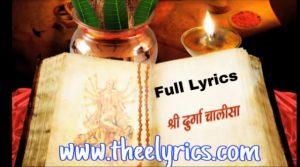 श्री दुर्गा चालीसा – Durga Chalisa Lyrics In Hindi – Anuradha Paudwal