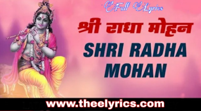 Shree Radha Mohan Shyam Shobhan Lyrics - Old Bhakti Song