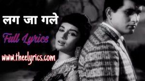 लग जा गले गीत हिंदी में Lag ja gale songs lyrics – Lata Mangeshkar