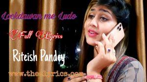 लोकड़ावन में लूडो लिरिक्स – Lockdown me Ludo Lyrics – Ritesh Pandey , Antra Singh Priyanka