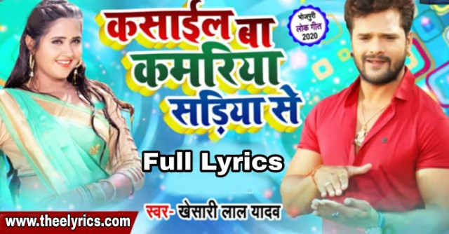 कसाईल बा कमरिया सड़िया से | Kasail Ba Kamriya Sadiya Se lyrics - Hindi & English