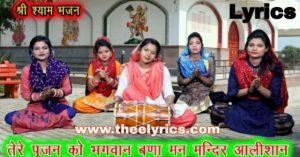 तेरे पूजन को भगवान, बना मन मंदिर आलीशान  | Tere Pujan Ko Bhagwan Bana Man Mandir Aalishan Lyrics – Hryanvi Lyrics