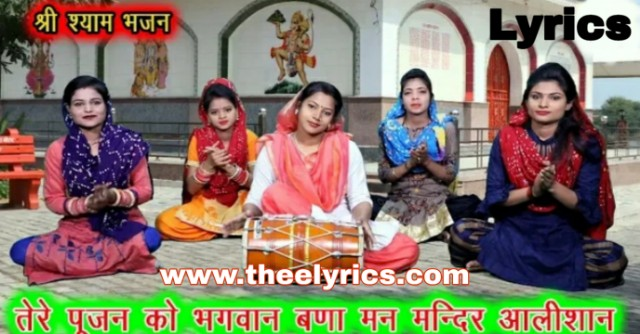 Tere Pujan Ko Bhagwan Bana Man Mandir Aalishan Lyrics - Hryanvi Lyrics