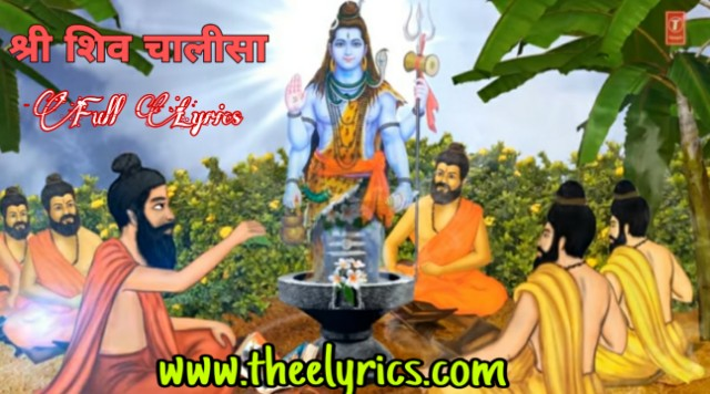 Shiv Chalisa Lyrics - Ashwani Amarnath | shiv bhakti Lyrics