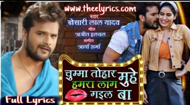 चुम्मा तोहार मुहे | Chumma Tohar Muhe Lyrics in Hindi - Khesari Lal Yadav