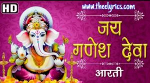 श्री गणेश आरती Shree Ganesh Aarti Lyrics in Hindi – Anuradha Paudwan | Bhakti Lyrics