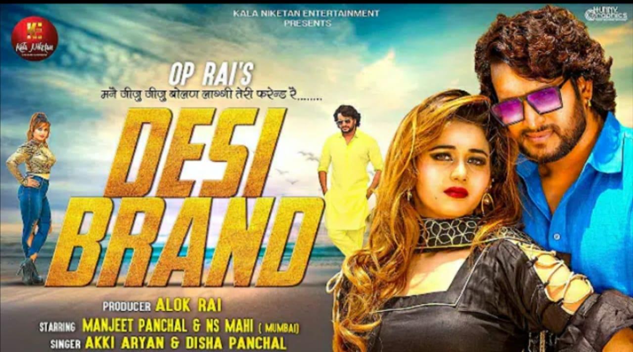 Desi Brand Lyrics – Manjeet Panchal
