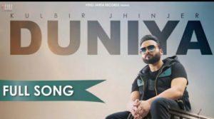 Duniya Lyrics – Kulbir Jhinjer   Proof   Duniya Lyrics Latest Punjabi Songs 2020