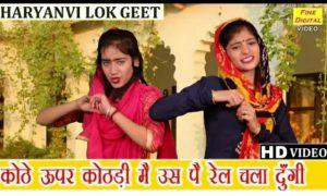 Kothe Upar Kothri Haryanvi Lyrics Hindi & English – Dolly Sharma   new song