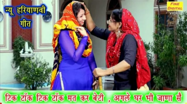 Tik Tok Tik Tok Mat Kar Beti Lyrics - Haryanvi song