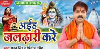 Aihe Jaldhari Kare Lyrics In Hindi