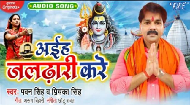Aihe Jaldhari Kare Lyrics In Hindi