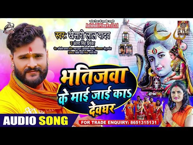 Bhatijwa ke mai Jayi Ka Devghar Lyrics