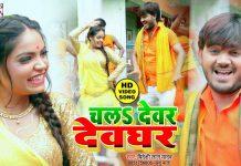Devghar nagriya lachki kamriya Lyrics