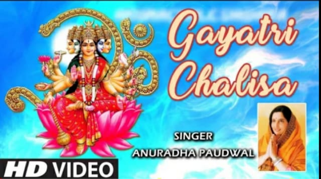 Gayatri Chalisa Lyrics in Hindi