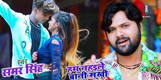 Hum Nahaile Bani Sakhi Saya Fich Ke Lyrics