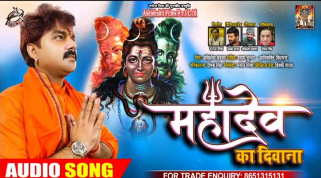 Mahadev Ka Deewana Lyrics in Hindi