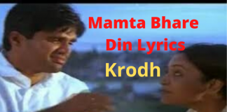 Mamta Bhare Din Lyrics in Hindi